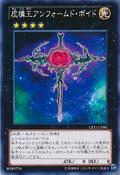 UnformedVoid-CPZ1-JP-C