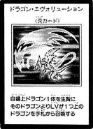 DragonEvolution-JP-Manga-GX