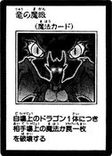 DragonsEvilEye-JP-Manga-GX