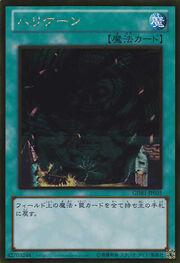 GiantTrunade-GDB1-JP-GUR