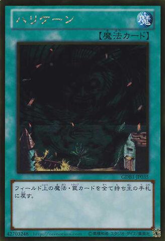 File:GiantTrunade-GDB1-JP-GUR.jpg