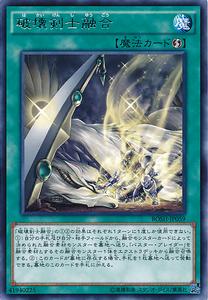 Hakai Kenshi Yugo BOSH-JP