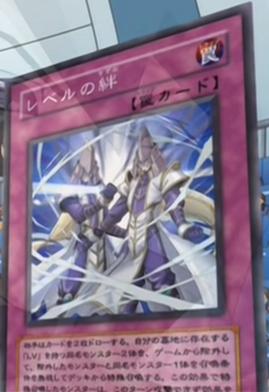 File:LevelBond-JP-Anime-GX.png