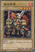 RoboticKnight-YSD2-JP-C