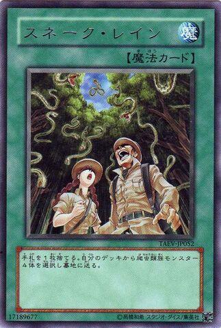 File:SnakeRain-TAEV-JP-R.jpg