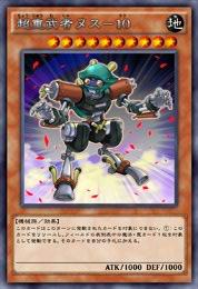 SuperheavySamuraiThief-JP-Anime-AV