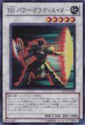 TGPowerGladiator-EXVC-JP-SR