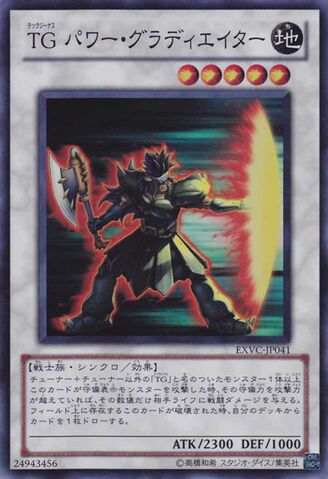 File:TGPowerGladiator-EXVC-JP-SR.jpg