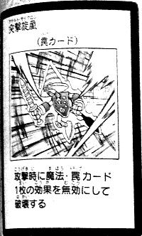 File:AssaultCyclone-JP-Manga-5D.png