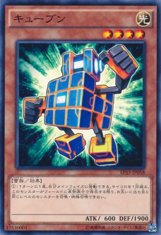 File:Cuben-EP15-JP-C.png