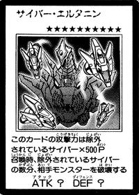 CyberEltanin-JP-Manga-GX