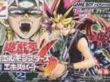 Yu-Gi-Oh! Duel Monsters 6 Expert 2