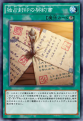 DarkContractwithExclusivity-JP-Anime-AV