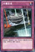 Dragoncarnation-LTGY-KR-NR-1E