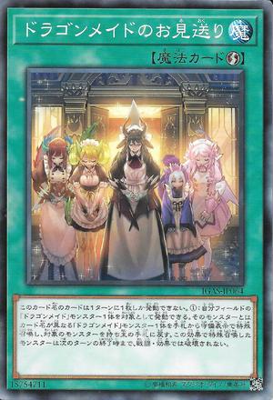 DragonmaidSendOff-IGAS-JP-C