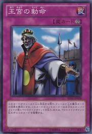 ImperialOrder-BE01-JP-SR