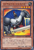 KoakiMeiruCrusader-DE04-JP-C