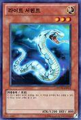 Lightserpent-PHSW-KR-SR-UE