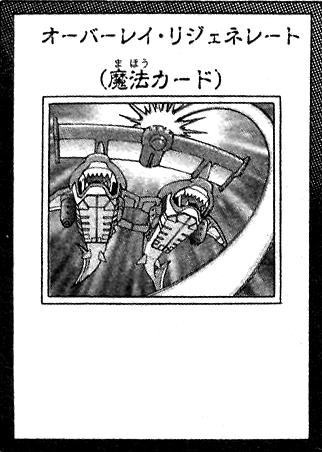 File:OverlayRegen-JP-Manga-ZX.png