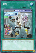 Quarantine-INOV-KR-NR-1E