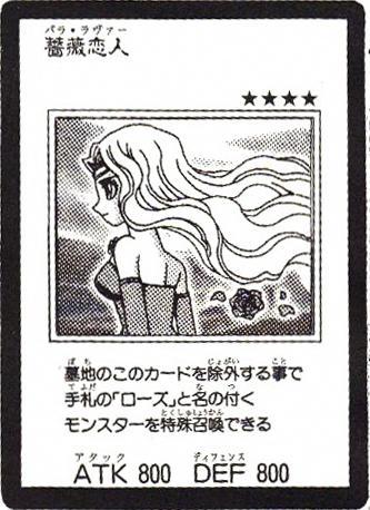 File:RoseLover-JP-Manga-5D.jpg