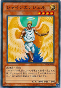 ShiningAngel-SD26-JP-C