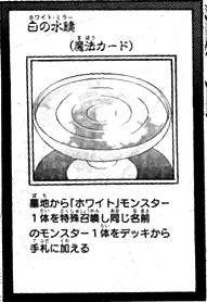 File:WhiteMirror-JP-Manga-AV.png
