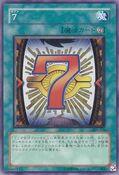 7-309-JP-C