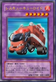 AmbulanceRescueroid-JP-Anime-GX.png