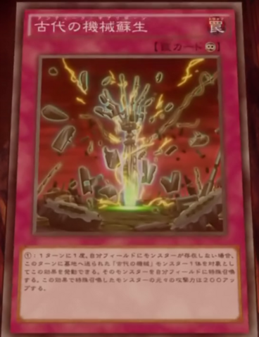 File:AncientGearReborn-JP-Anime-AV.png