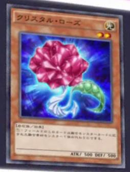 File:CrystalRose-JP-Anime-AV-2.png