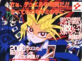 Yu-Gi-Oh! Duel Monsters Perfect Master BOOK