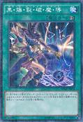 DarkBurningMagic-MB01-JP-MLR