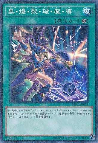 File:DarkBurningMagic-MB01-JP-MLR.png