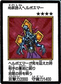 Helpoemer-JP-Manga-DM-color