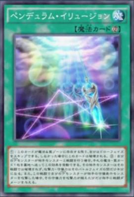 File:PendulumIllusion-JP-Anime-AV.png