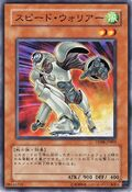 SpeedWarrior-DP08-JP-C