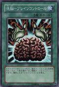 BrainControl-EE3-JP-SR