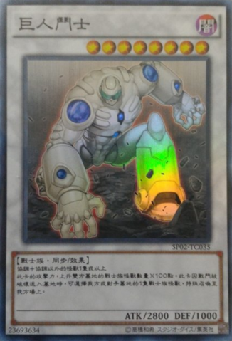 File:ColossalFighter-SP02-TC-SR.png