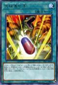DoubleEvolutionPill-CP17-JP-R