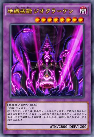 File:EarthboundServantGeoKraken-JP-Anime-AV.png
