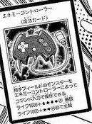 EnemyController-JP-Manga