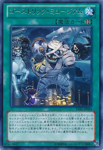 File:GhostrickMuseum-LVAL-JP-R.png