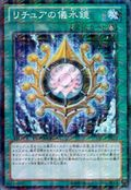 GishkiAquamirror-DTC4-JP-DNPR-DT