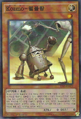 KozmoTincan-EP16-KR-SR-1E