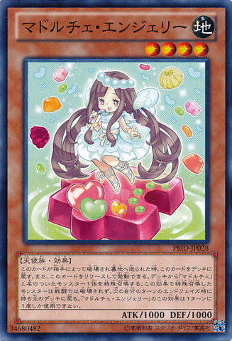 File:MadolcheAnjelly-PRIO-JP-C.png