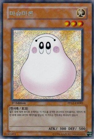 File:Marshmallon-PP02-KR-ScR-1E.png