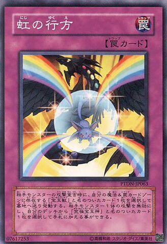 File:RainbowPath-PTDN-JP-C.jpg