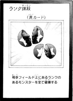 File:RankDrop-JP-Manga-ZX.jpg