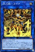 SkyStrikerAceKaina-SAST-JP-SR